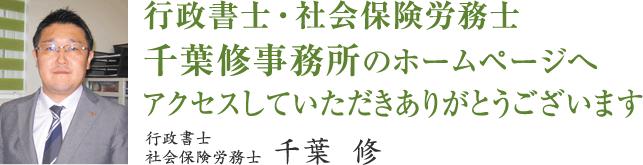 行政書士・社会保険労務士千葉修事務所のホームページへアクセスしていただきありがとうございます